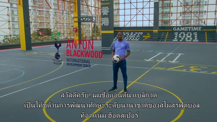 พื้นฐานสำคัญ: การรับ-ส่งบอล