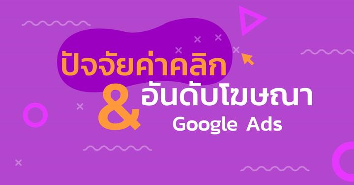 ปัจจัยกำหนดค่าคลิกและอันดับโฆษณา Google ads