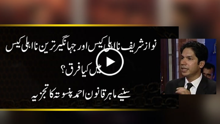 Difference between Nawaz Sharif and Imran Khan disqualification case