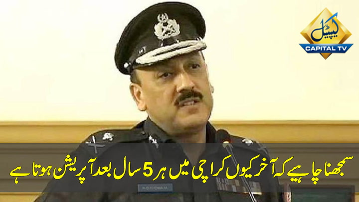 Why operation is conducted in Karachi after every 5 years, AD Khawaja