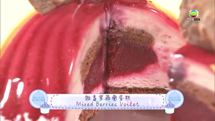 雜莓紫羅蘭蛋糕
