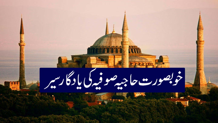 Visit to the beautiful museum 'Hagia Sophia