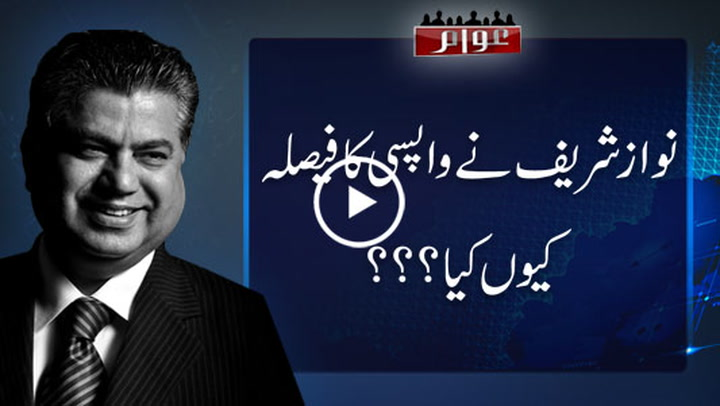 Why Nawaz Sharif decided to come back?