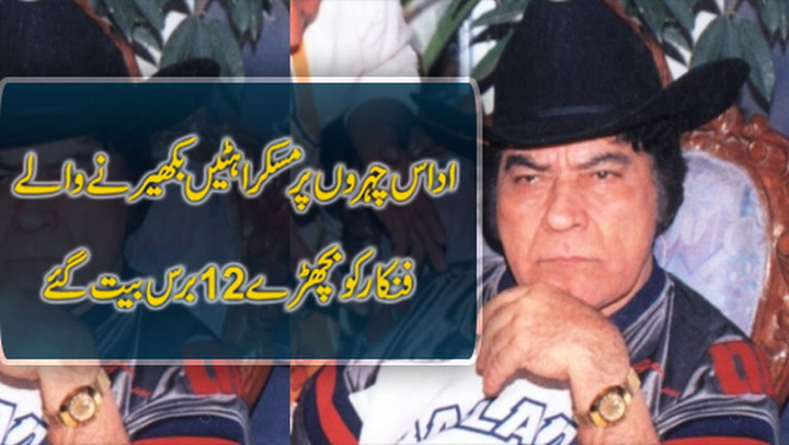 12th Death anniversary of legendary comedian Rangeela