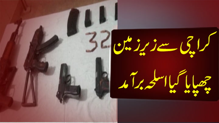 Sindh Rangers recover huge cache of arms and ammunitions from SITE area over intelligence information