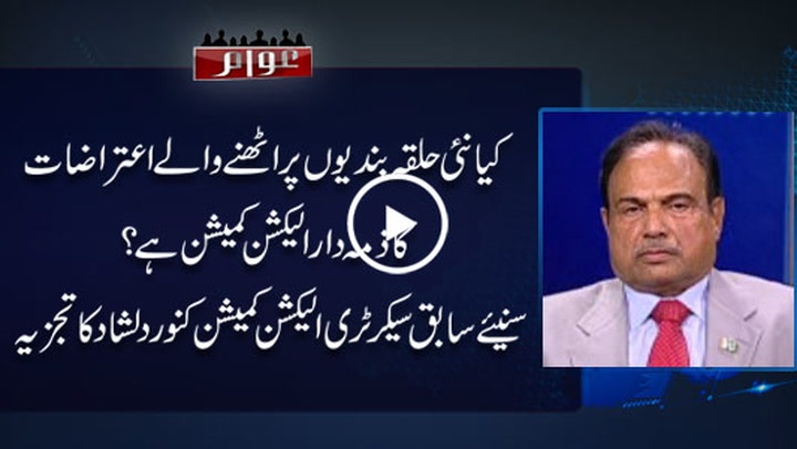 Is ECP responsible for objections against delimitation of constituencies?