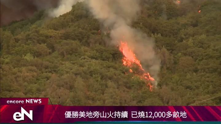 07.17.2018<p>優勝美地旁山火持續  已燒12,000多畝地
