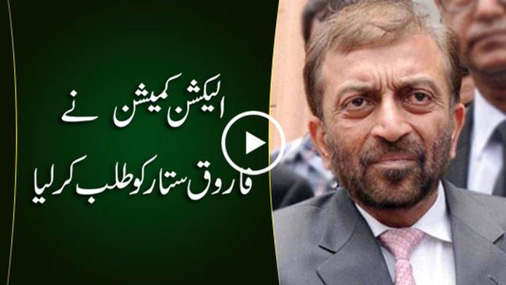 ECP summons Farooq Sattar