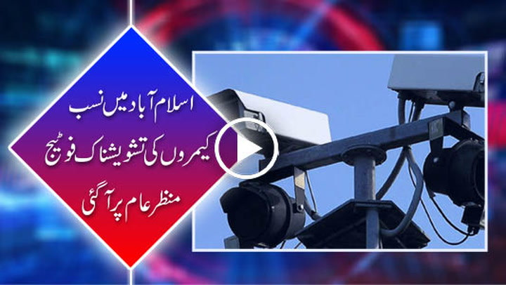 Islamabad police releases CCTV footage of violating traffic rules