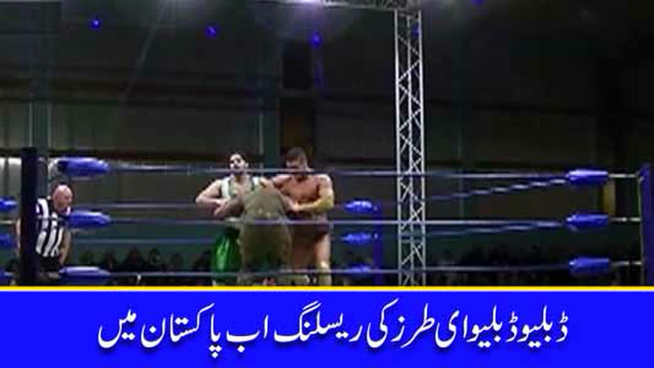 Pakistan to host WWE-style competition with 20 int'l wrestlers set to participate.