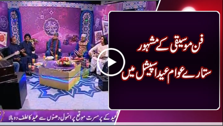 Niazi brothers performing live in Eid Ul Fitr special transmission.
