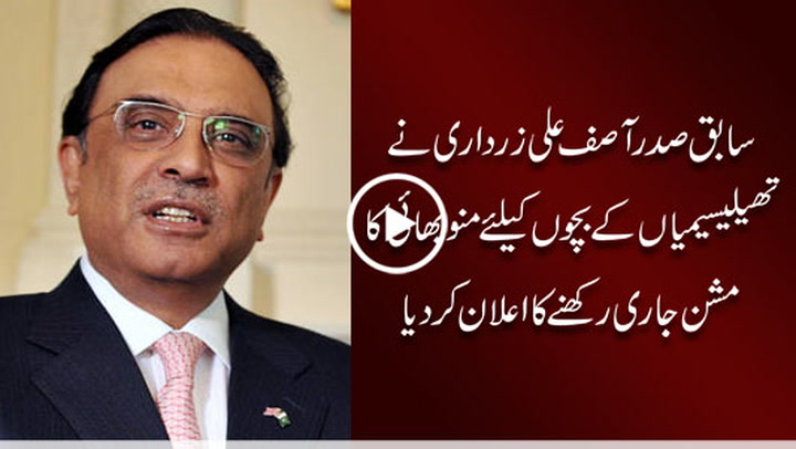 Asif Ali Zardari lauds Munnu Bhai contribution for the well-being of children and promotion of journalism