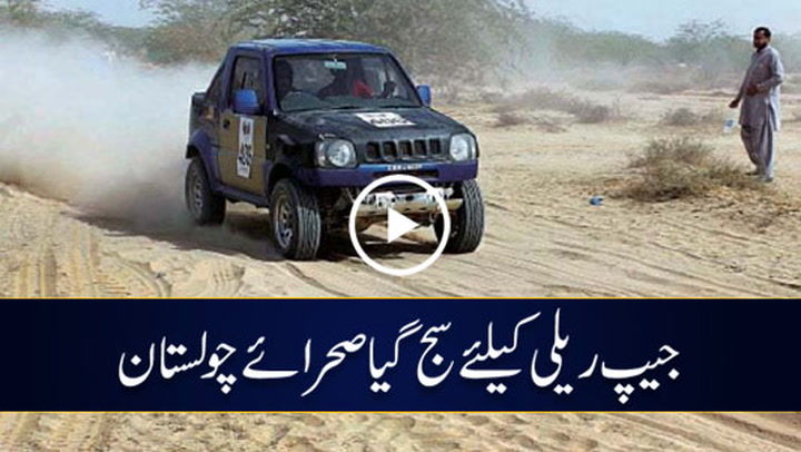 Cholistan jeep rally storms into action