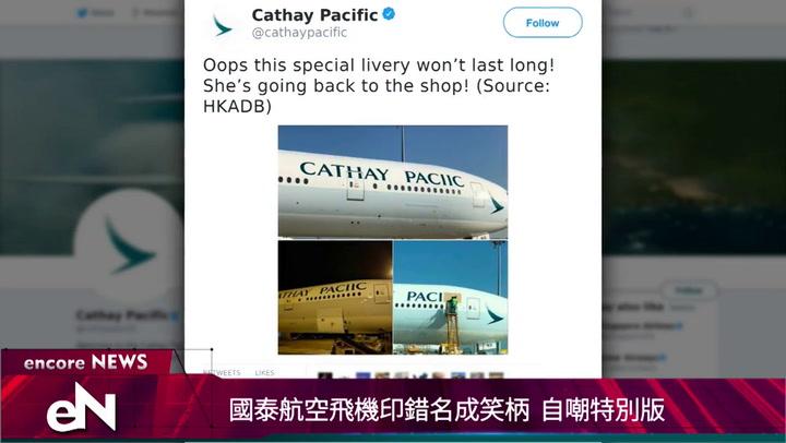09.20.2018<p>國泰航空飛機印錯名成笑柄  自嘲特別版