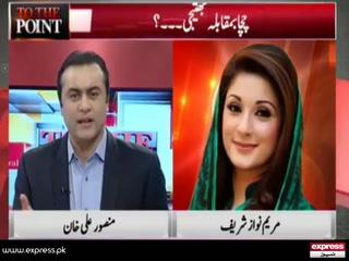 عمران خان پر یوٹرن کا الزام۔۔۔ کیا آپ نے خود پیپلز پارٹی کے حوالے سے یو ٹرن نہیں لیا۔۔۔؟