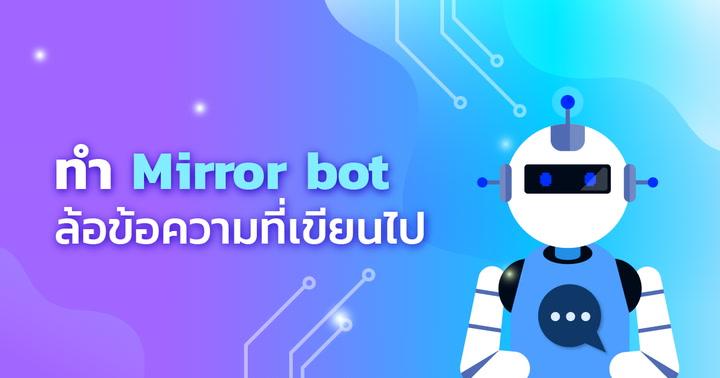 ทำ mirror bot ล้อข้อความที่เขียนไป