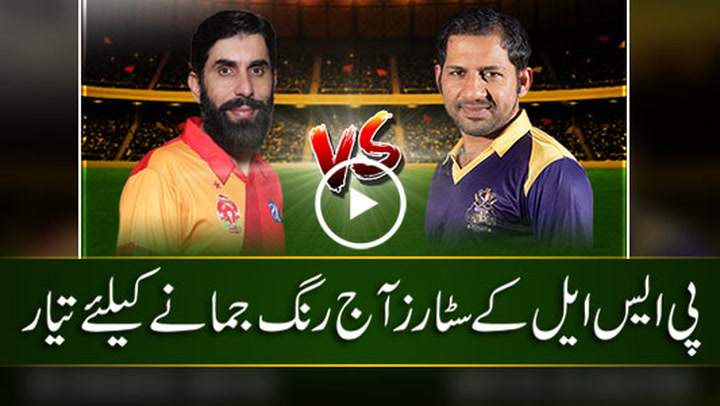 PSL 2018 Exhibition Match Today Islamabad United Vs Quetta Gladiator