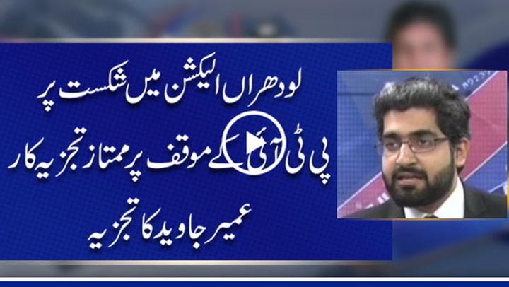 Umair Javed's analysis regarding PTI's defeat in Lodhran by-polls