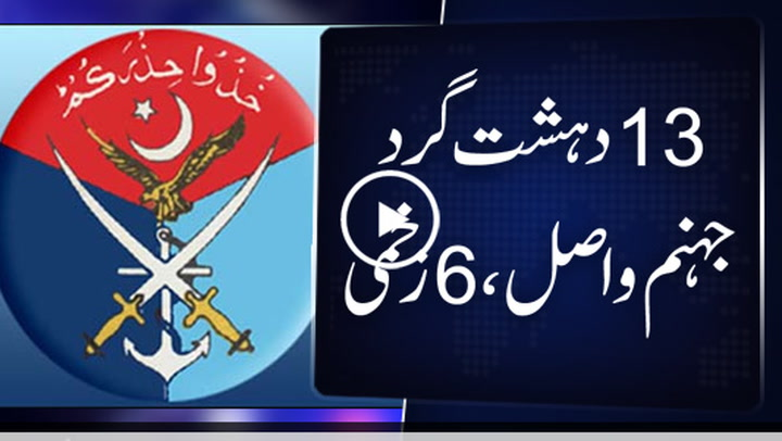 13 terrorists killed, 6 injured as Operation Khyber-4 gains momentum