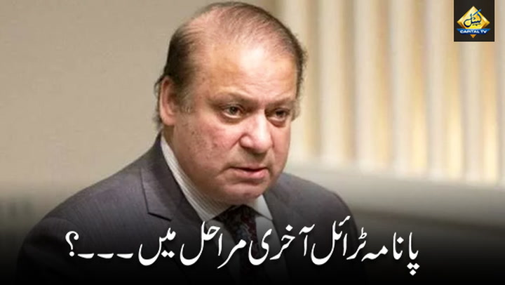 PANAMA Case In Final Stages