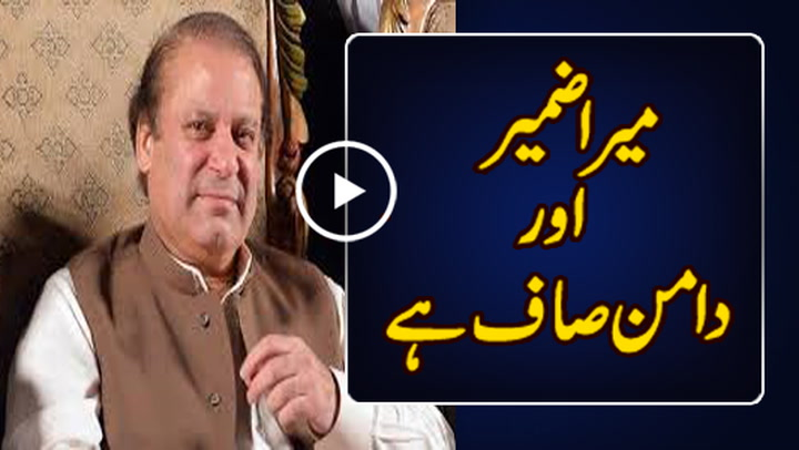 Former PM Nawaz highlights 'flaws' in Panama case trial, vows to fight for masses