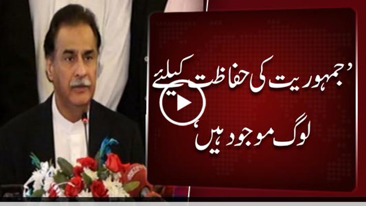 People are there to protect democracy: Ayaz Sadiq