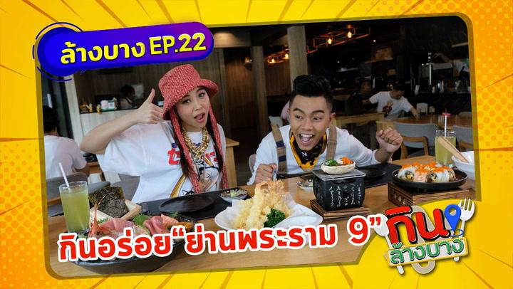 กินล้างบาง EP.22 | ซานิ นิภาภรณ์ พาตระเวนกินของอร่อยที่ย่านพระราม 9
