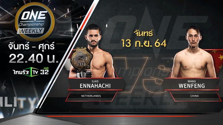 อิลลิอาส เอนนาฮาชิ (เนเธอร์แลนด์) VS หวัง เหวิงเฟิง (จีน) | ONE Championship Weekly