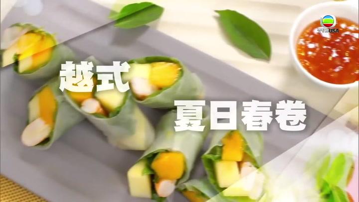 越式夏日春卷