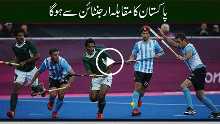 Pakistan to face off against Argentina
