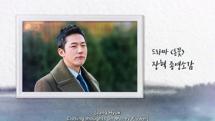 [Extras] Jang Hyuk's closing thoughts on Money Flower