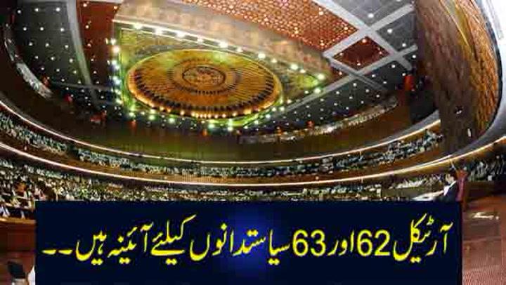 Article 62 & 63 is Mirror For Politicians , Siraj Ul Haq