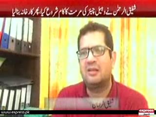 لاہور : پولیو کے شکار باہمت شفیق الرحمٰن نے معذوری کو مات دے دی
