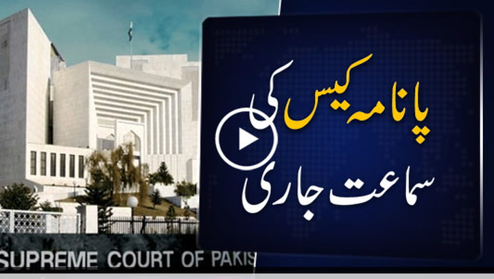 Supreme Court resumes hearing of Panama Papers implementation case