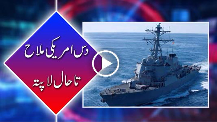 Ten US sailors missing after maritime collision