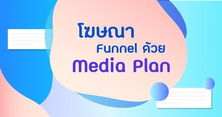 วางแผนการโฆษณาแบบ Funnel ด้วย Media Plan