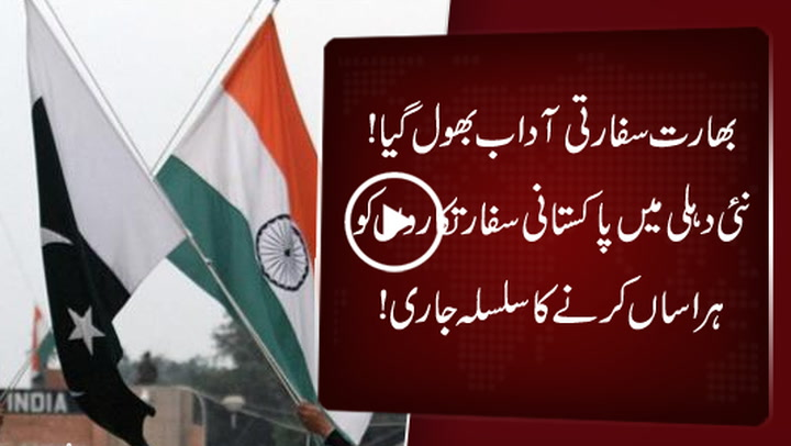 Harassment of Pakistani diplomats in India continues