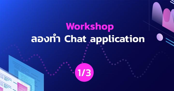 Workshop ลองทำ Chat application 1/3