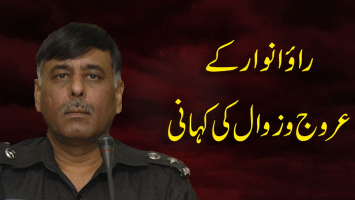Rise and Fall of Rao Anwar