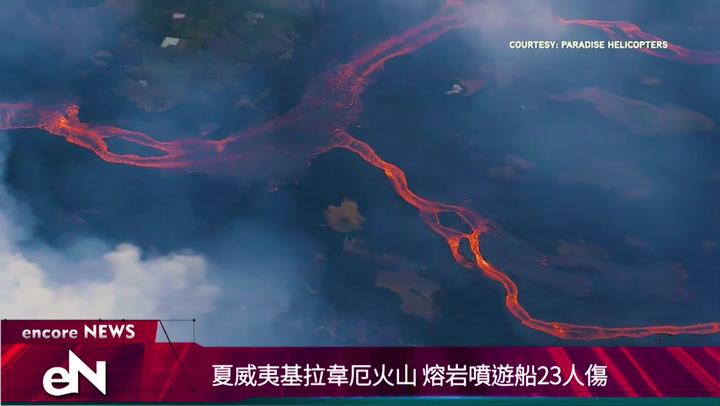 07.17.2018<p>夏威夷基拉韋厄火山 熔岩噴遊船23人傷