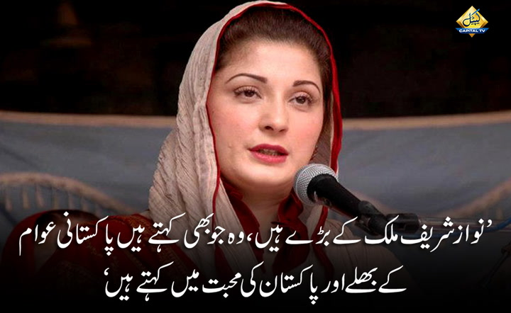 Nawaz is an Elder of This Country
