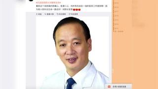 Muere de coronavirus, director de un hospital en Wuhan