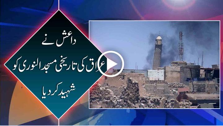Video Purports To Show The Destruction Of Mosuls Al-nuri Mosque