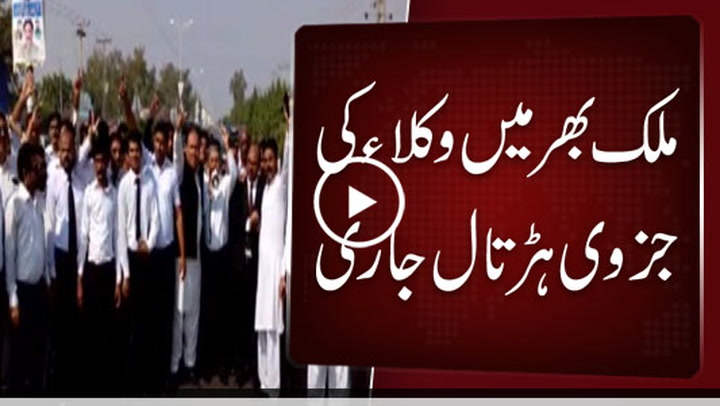Lawyers observe partial strike across the country