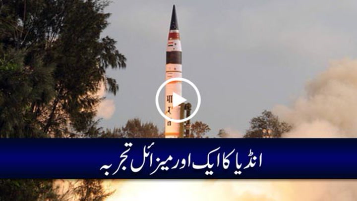 India Tested an Intercontinental Ballistic Missile