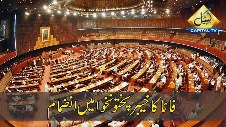 NA passes bill seeking FATA's merger with Khyber Paktunkhwa