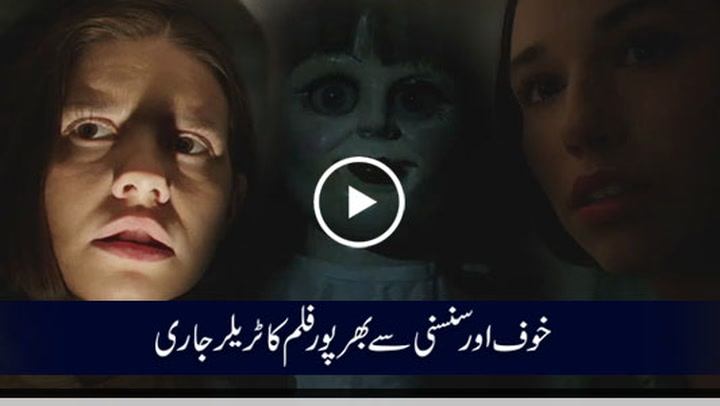 Official Trailer of upcoming horror film Annabelle released