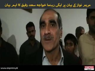 مریم نواز کے بیان پر لیگی رہنما خواجہ سعد رفیق کا اہم بیان