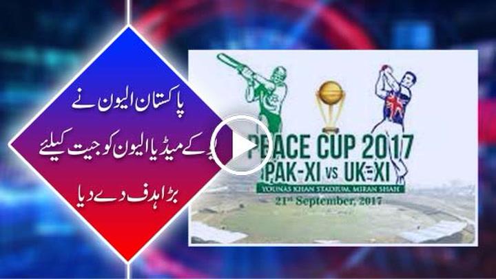 UK Media XI chasing PakistanXI's 254 runs and scores 9/1 in 1.5