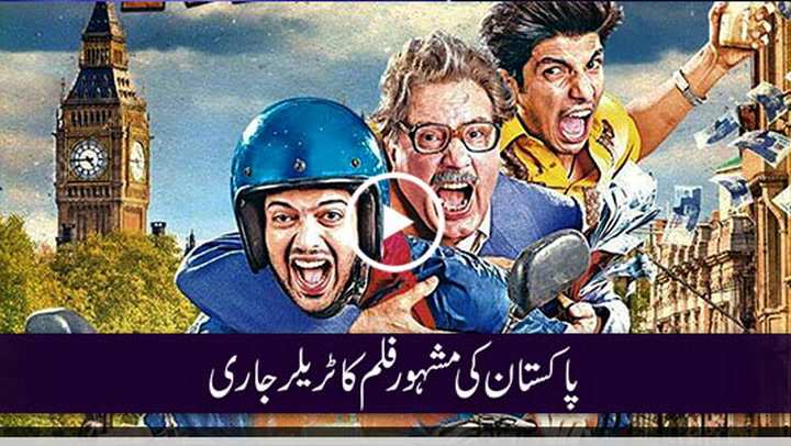 Official trailer of upcoming film Na Maloom Afraad 2 released